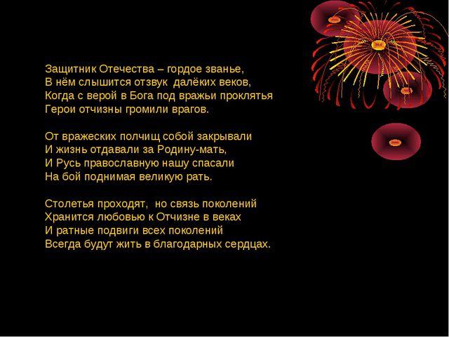 Защитник Отечества – гордое званье, В нём слышится отзвук далёких веков, Ког...