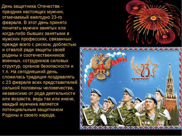 День защитника Отечества - праздник настоящих мужчин, отмечаемый ежегодно 23...
