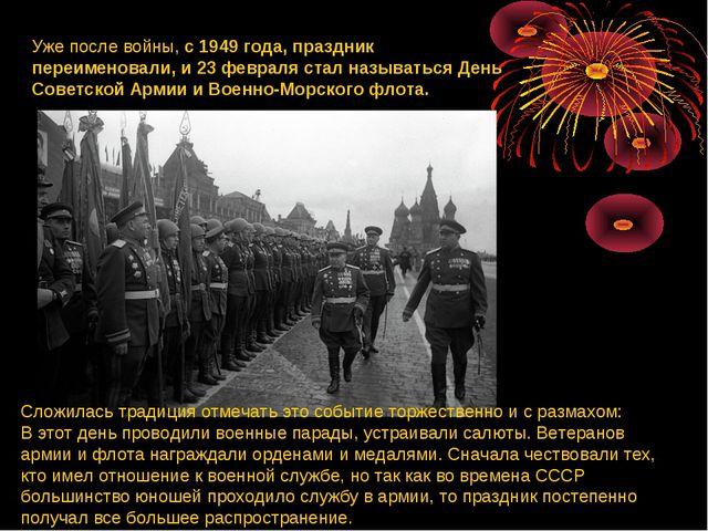Уже после войны,с 1949 года, праздник переименовали, и 23 февраля стал назыв...