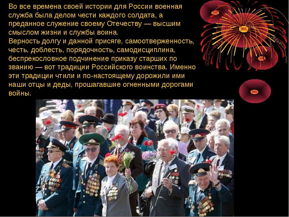 Во все времена своей истории для России военная служба была делом чести каждо...