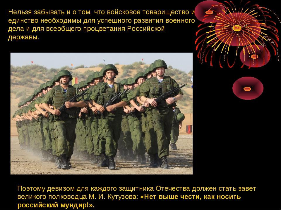 Нельзя забывать и о том, что войсковое товарищество и единство необходимы для...