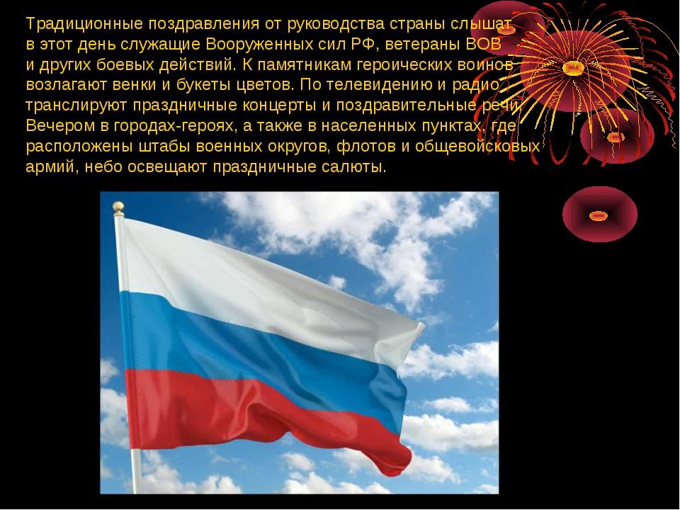Традиционные поздравления отруководства страны слышат вэтот день служащие В...