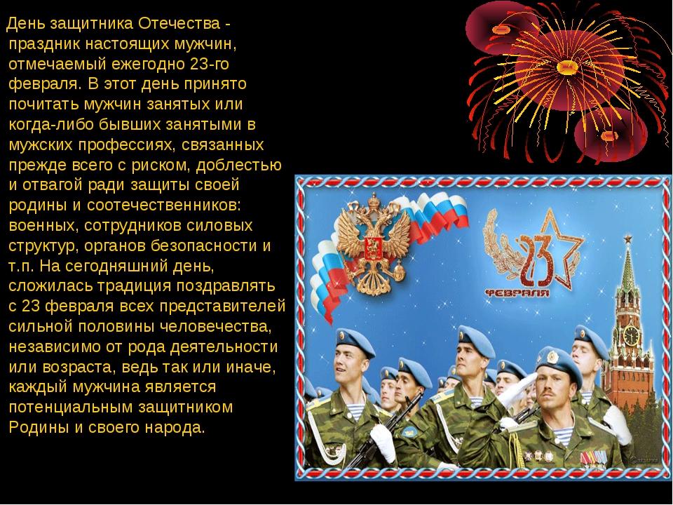 Сценарий праздника с днём защитника отечества