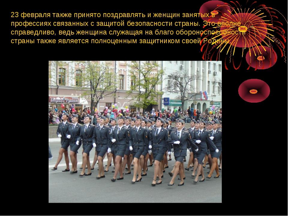 23 февраля также принято поздравлять и женщин занятых в профессиях связанных...