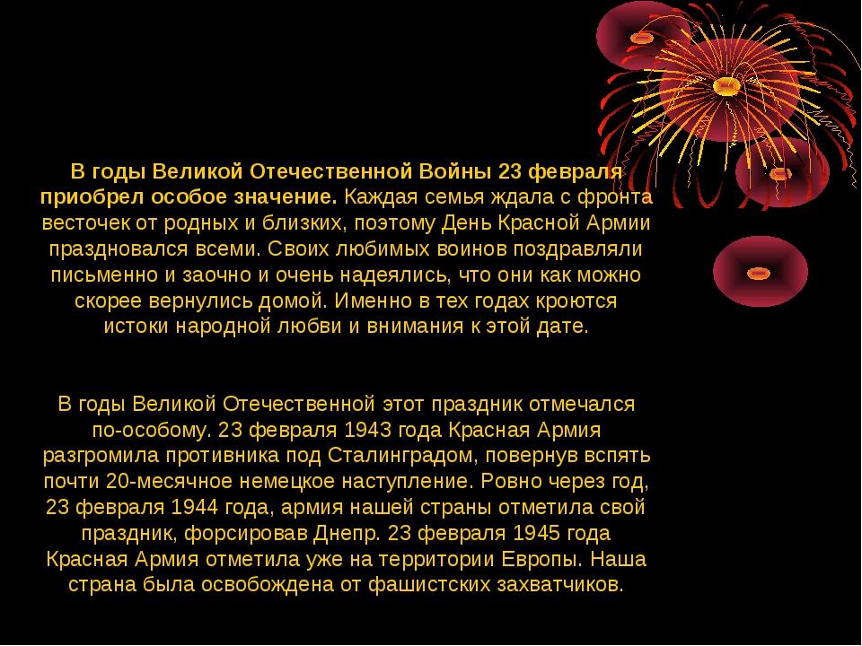 В годы Великой Отечественной Войны 23 февраля приобрел особое значение.Кажда...