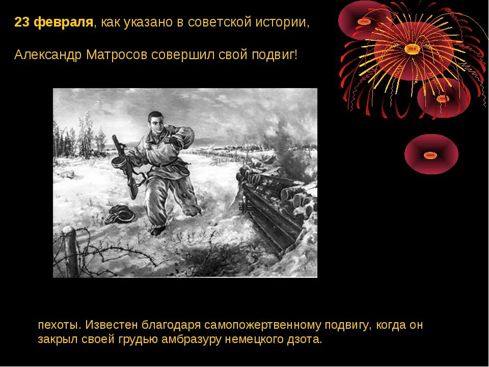 23февраля, как указано в советской истории, Александр Матросов совершил свой...