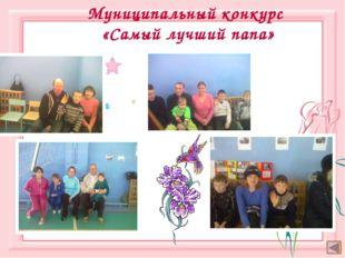 Муниципальный конкурс «Мама, папа, я – спортивная семья»