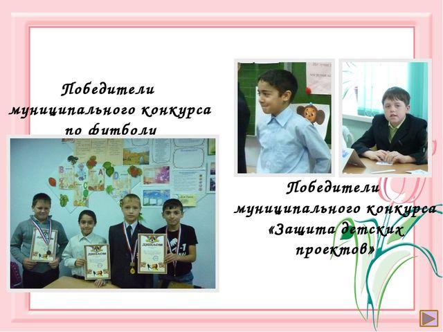 Победители олимпиады «Эрудит» Защита творческих проектов Любимое животное дед...