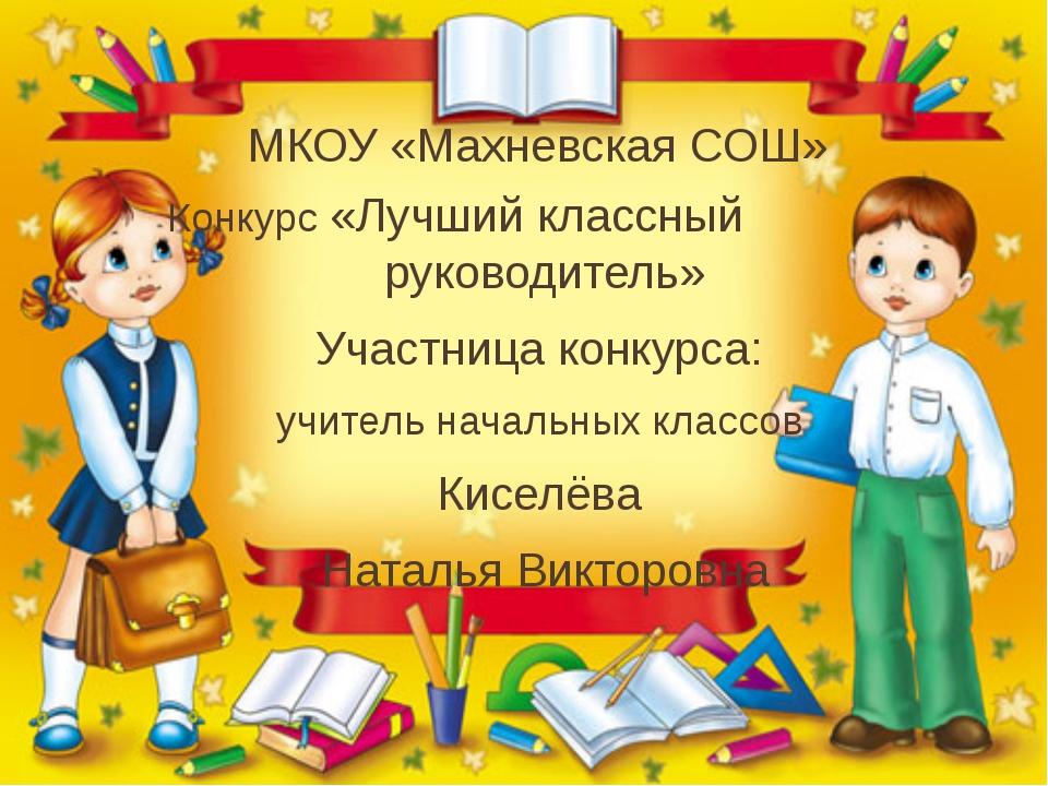 Основные принципы работы Цель воспитания: создание деятельной личности в обще...
