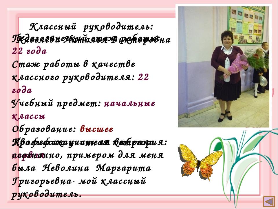 Классный руководитель: Киселёва Наталья Викторовна Педагогический стаж работы...