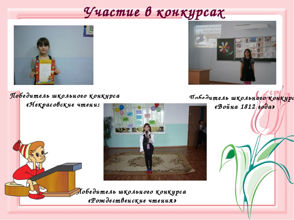 Победители муниципального конкурса по футболу Победители муниципального конк...