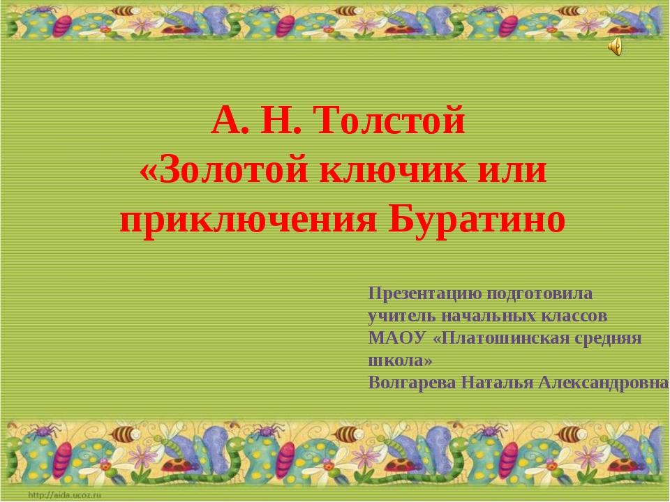 А. Н. Толстой «Золотой ключик или приключения Буратино Презентацию подготовил...