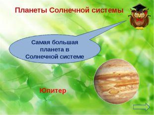 Какая планета имеет больше всех колец Сатурн Планеты Солнечной системы Ekater