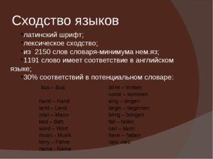Сходство языков латинский шрифт; лексическое сходство; из 2150 слов словаря-м