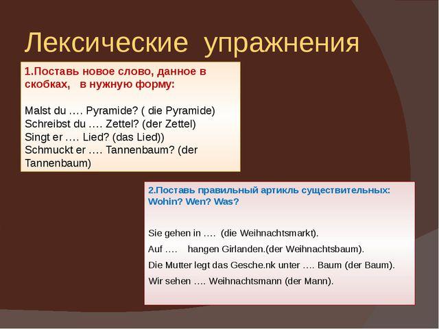 Лексические упражнения 2.Поставь правильный артикль существительных: Wohin? W...