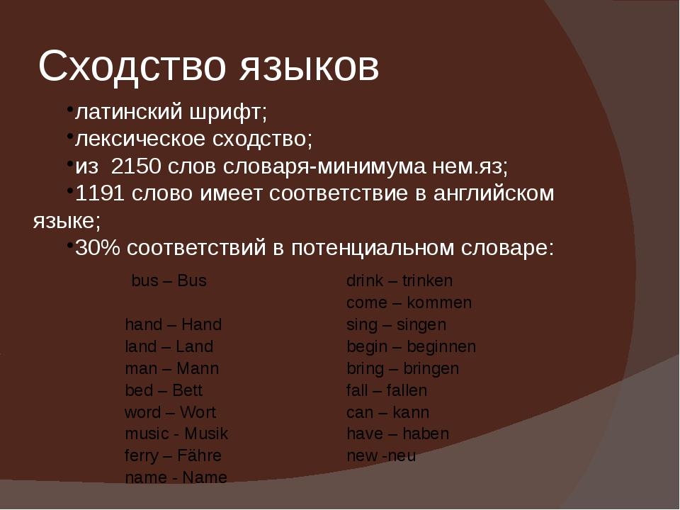 Сходство языков латинский шрифт; лексическое сходство; из 2150 слов словаря-м...
