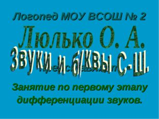 Логопед МОУ ВСОШ № 2 Занятие по первому этапу дифференциации звуков. представ