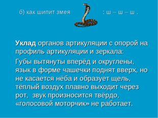 б) как шипит змея : ш – ш – ш . Уклад органов артикуляции с опорой на профил