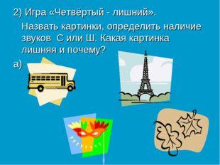 2) Игра «Четвёртый - лишний». Назвать картинки, определить наличие звуков С и