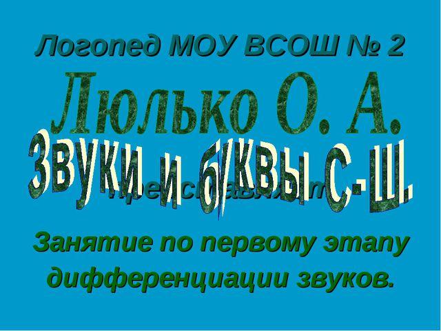 Логопед МОУ ВСОШ № 2 Занятие по первому этапу дифференциации звуков. представ...
