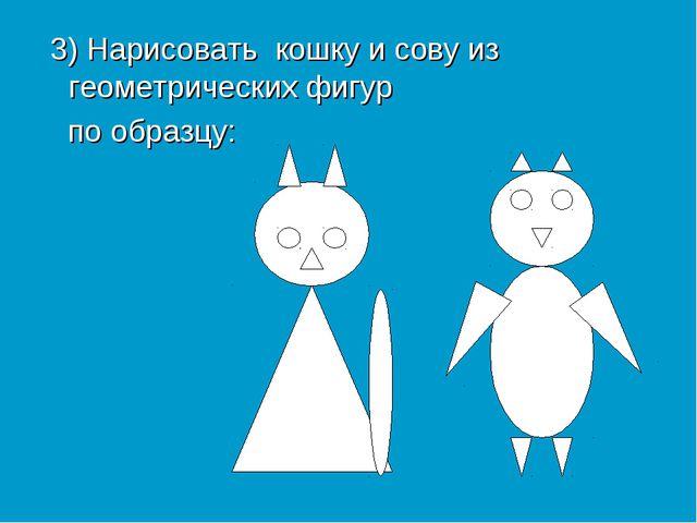 3) Нарисовать кошку и сову из геометрических фигур по образцу: