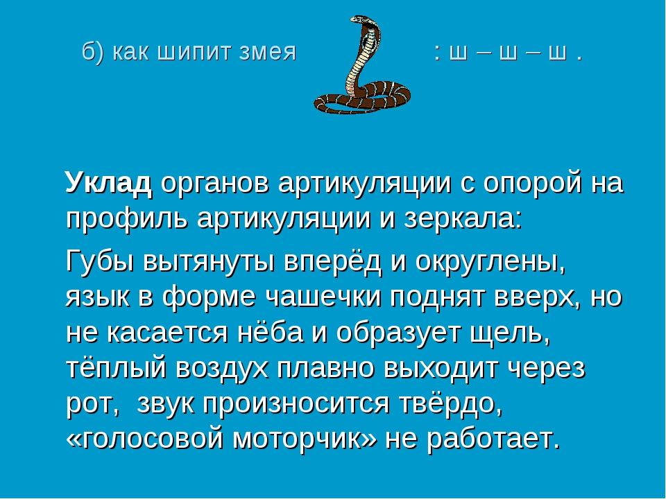 б) как шипит змея : ш – ш – ш . Уклад органов артикуляции с опорой на профил...