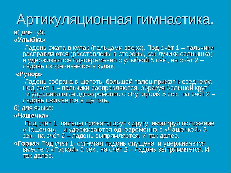 Артикуляционная гимнастика. а) для губ: «Улыбка» Ладонь сжата в кулак (пальца...