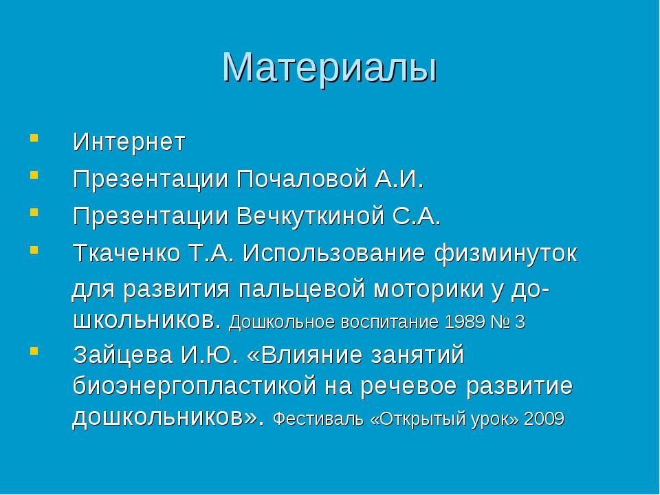 Материалы Интернет Презентации Почаловой А.И. Презентации Вечкуткиной С.А. Тк...
