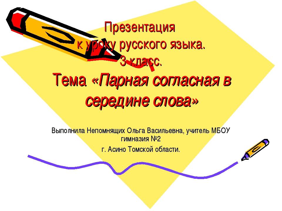 Презентация к уроку русского языка. 3 класс. Тема «Парная согласная в середин...