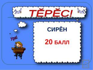 СИРĔН 20 БАЛЛ