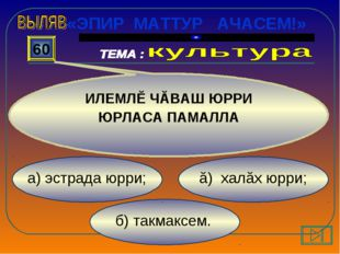 б) такмаксем. ă) халăх юрри; а) эстрада юрри; 60 ИЛЕМЛĔ ЧĂВАШ ЮРРИ ЮРЛАСА ПАМ