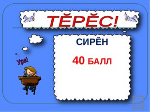 СИРĔН 40 БАЛЛ