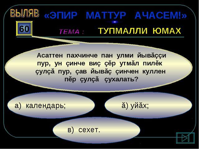 в) сехет. ă) уйăх; а) календарь; 60 Асаттен пахчинче пан улми йывăççи пур, у...