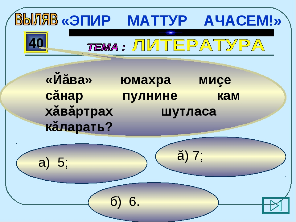 б) 6. ă) 7; а) 5; 40 «Йăва» юмахра миçе сăнар пулнине кам хăвăртрах шутласа к...