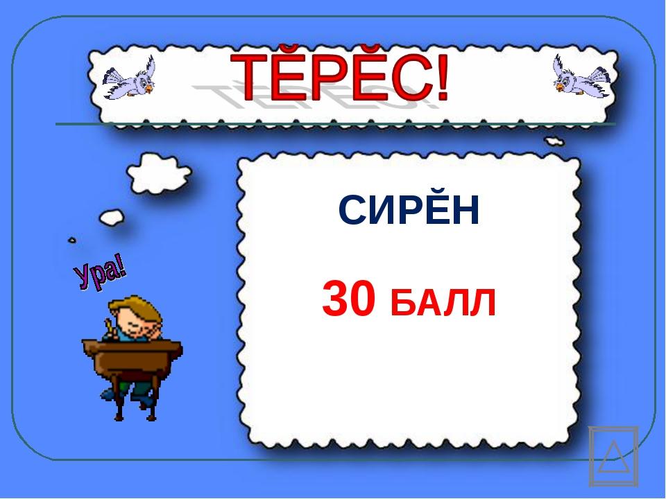 СИРĔН 30 БАЛЛ