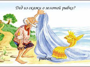 Дед из сказки о золотой рыбке? рыбак