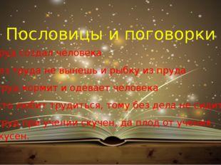 Пословицы и поговорки Труд создал человека без труда не вынешь и рыбку из пру