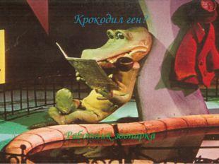Крокодил ген? Работник зоопарка