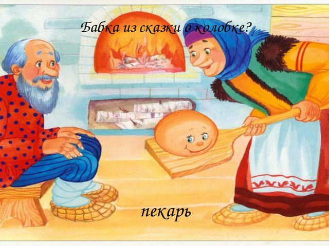 Бабка из сказки о колобке? пекарь