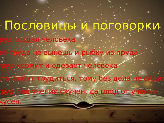 Пословицы и поговорки Труд создал человека без труда не вынешь и рыбку из пру...