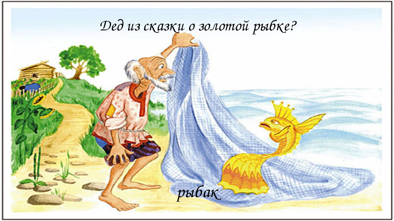 Картинки деда и бабы из сказки золотая рыбка