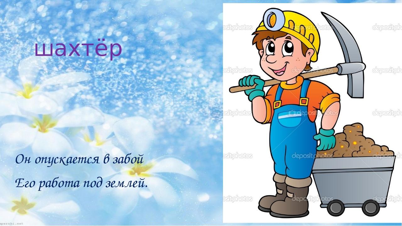 шахтёр Он опускается в забой Его работа под землей.