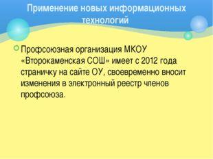 Профсоюзная организация МКОУ «Второкаменская СОШ» имеет с 2012 года страничку