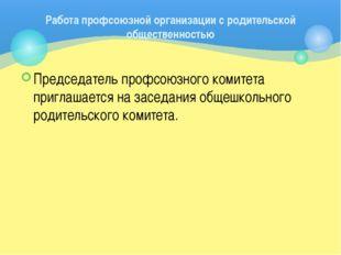 Председатель профсоюзного комитета приглашается на заседания общешкольного ро