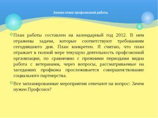 План работы составлен на календарный год 2012. В нем отражены задачи, которые