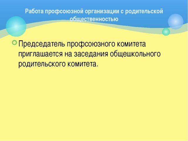 Председатель профсоюзного комитета приглашается на заседания общешкольного ро...