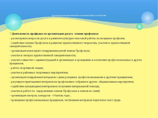 Деятельность профкома по организации досуга членов профсоюза: - рассмотрение...
