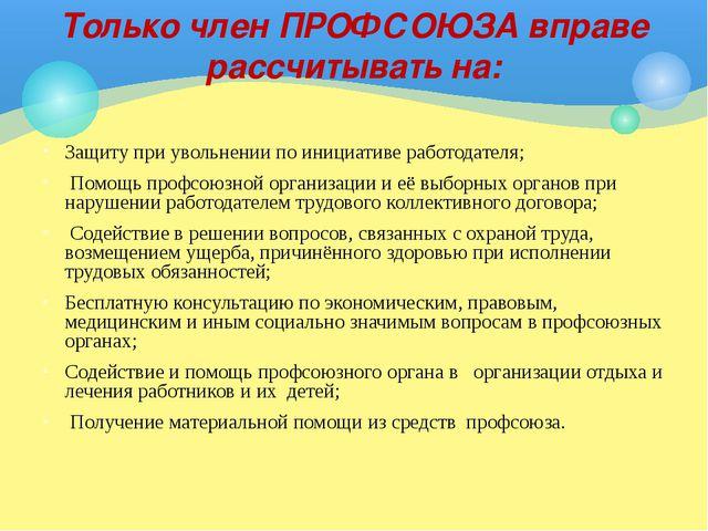 Защиту при увольнении по инициативе работодателя; Помощь профсоюзной организа...