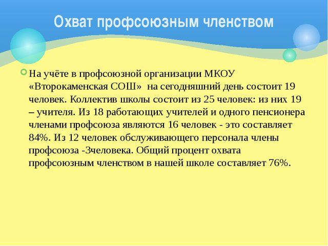 На учёте в профсоюзной организации МКОУ «Второкаменская СОШ» на сегодняшний д...