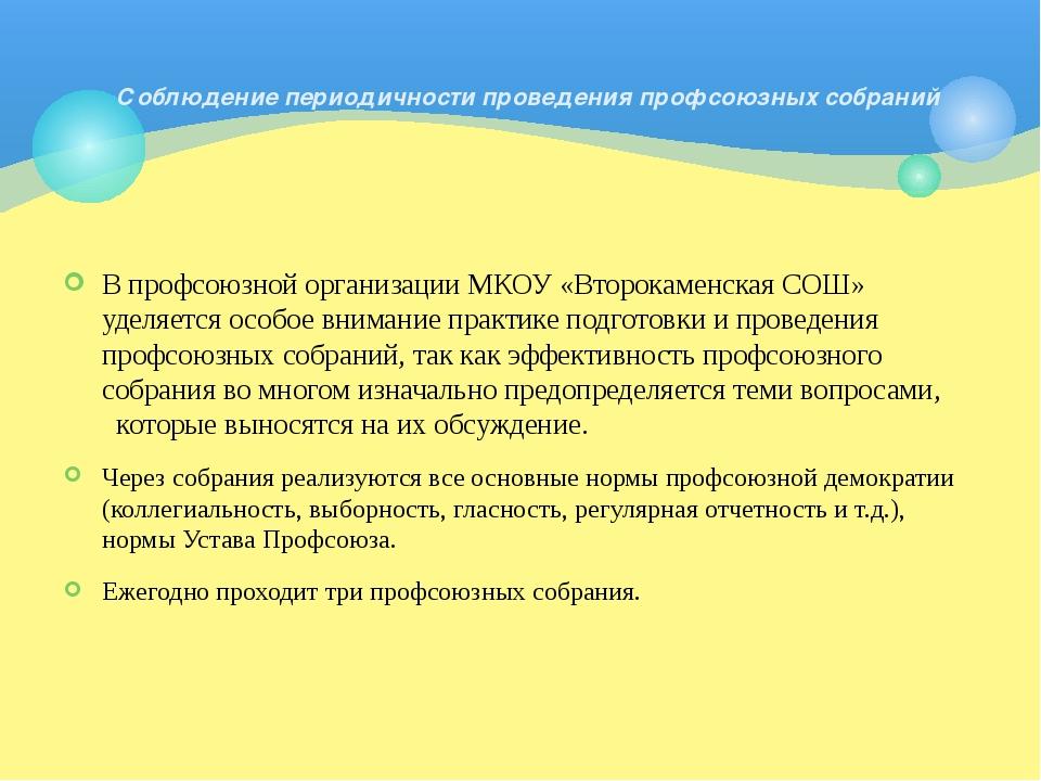 В профсоюзной организации МКОУ «Второкаменская СОШ» уделяется особое внимание...
